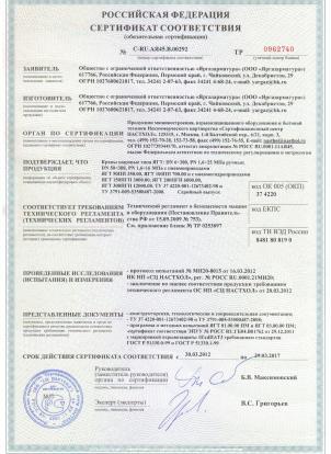 1_сертификат_2017