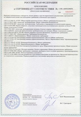 2_сертификат_2017